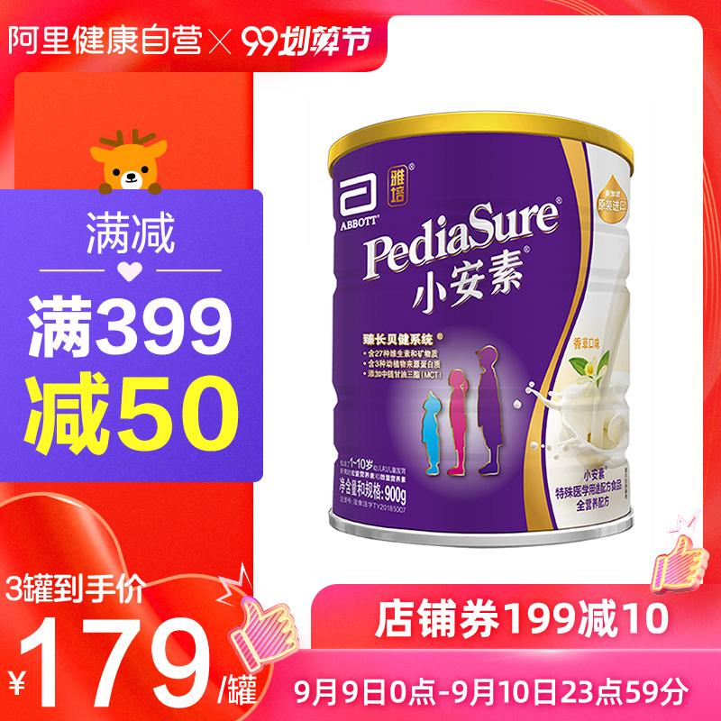 Abbott/雅培小安素香草味婴儿配方奶粉900g新加坡原罐装进口