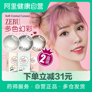 Japan ZERU beauty lenses monthly throw 2 pieces of hidden female color myopia contact lenses mixed glasses invisible