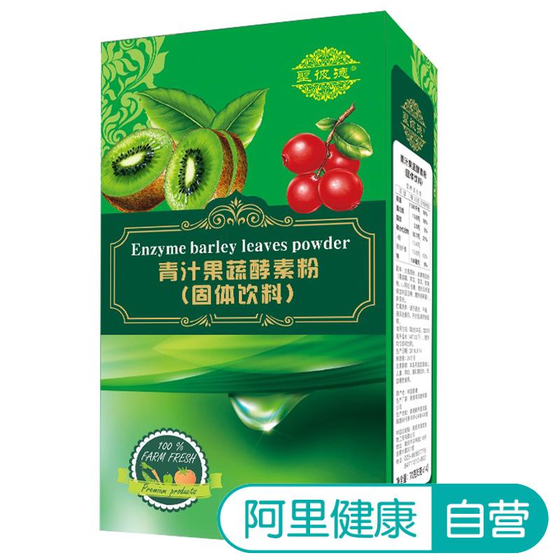 买2送1】圣彼德果蔬青汁酵素粉清肠排宿便水果酵素清汁粉非酵素梅
