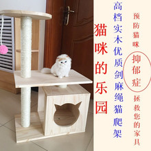 全国包邮实木猫爬架猫跳台hu9麻猫窝猫fa猫咪玩具宠物用品