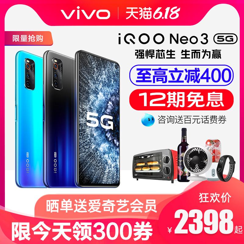 【领券至高减400】vivo iQOO Neo3 5g双模全网通手机骁龙865 vivoiqoo3 neo855 vivoiqooneo3 iq00官方授权店