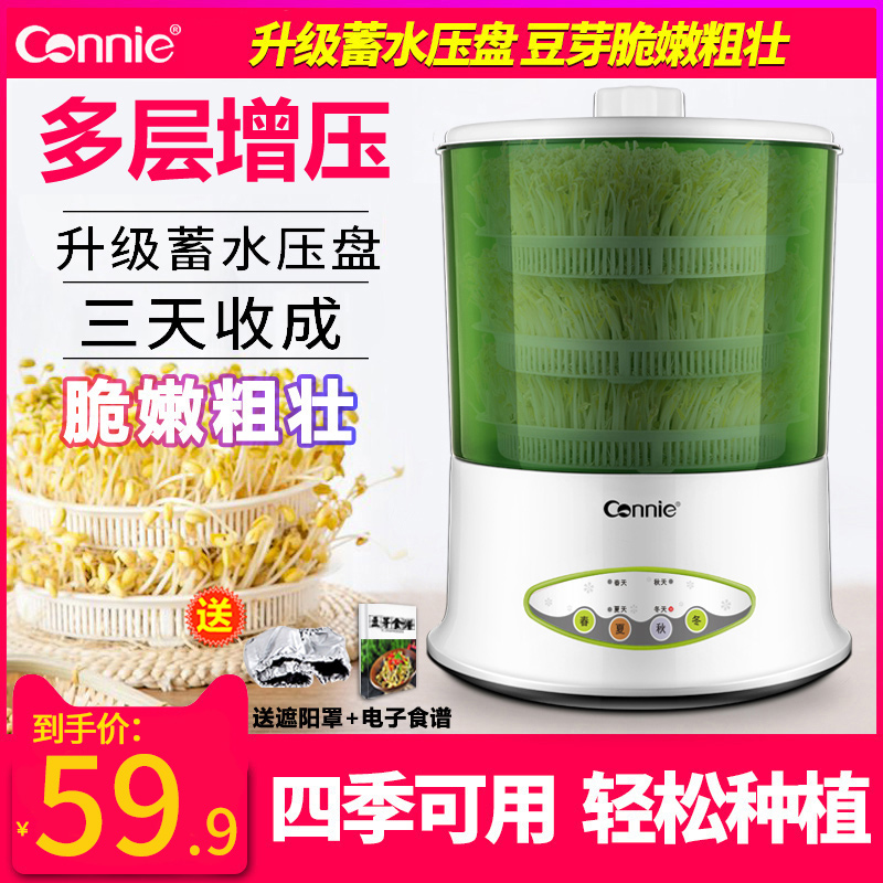 家用豆芽机全自动自制小型育苗盆神器大容量发豆牙菜桶生绿豆芽罐