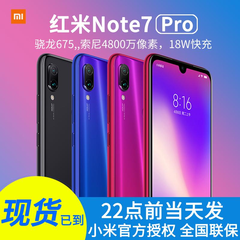 官方Xiaomi/小米 redmi note 7 pro手机红米Note7Pro小金刚正品7优惠券