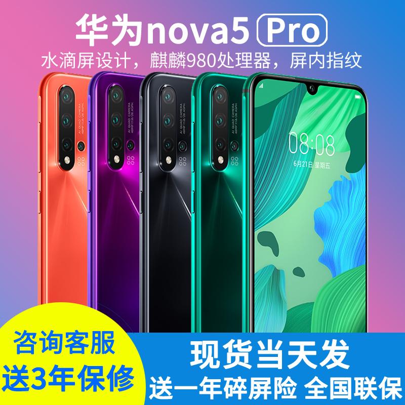 华为nova5【减300当天发】HUAWEI nova 5 Pro官方旗舰手机4nova5i