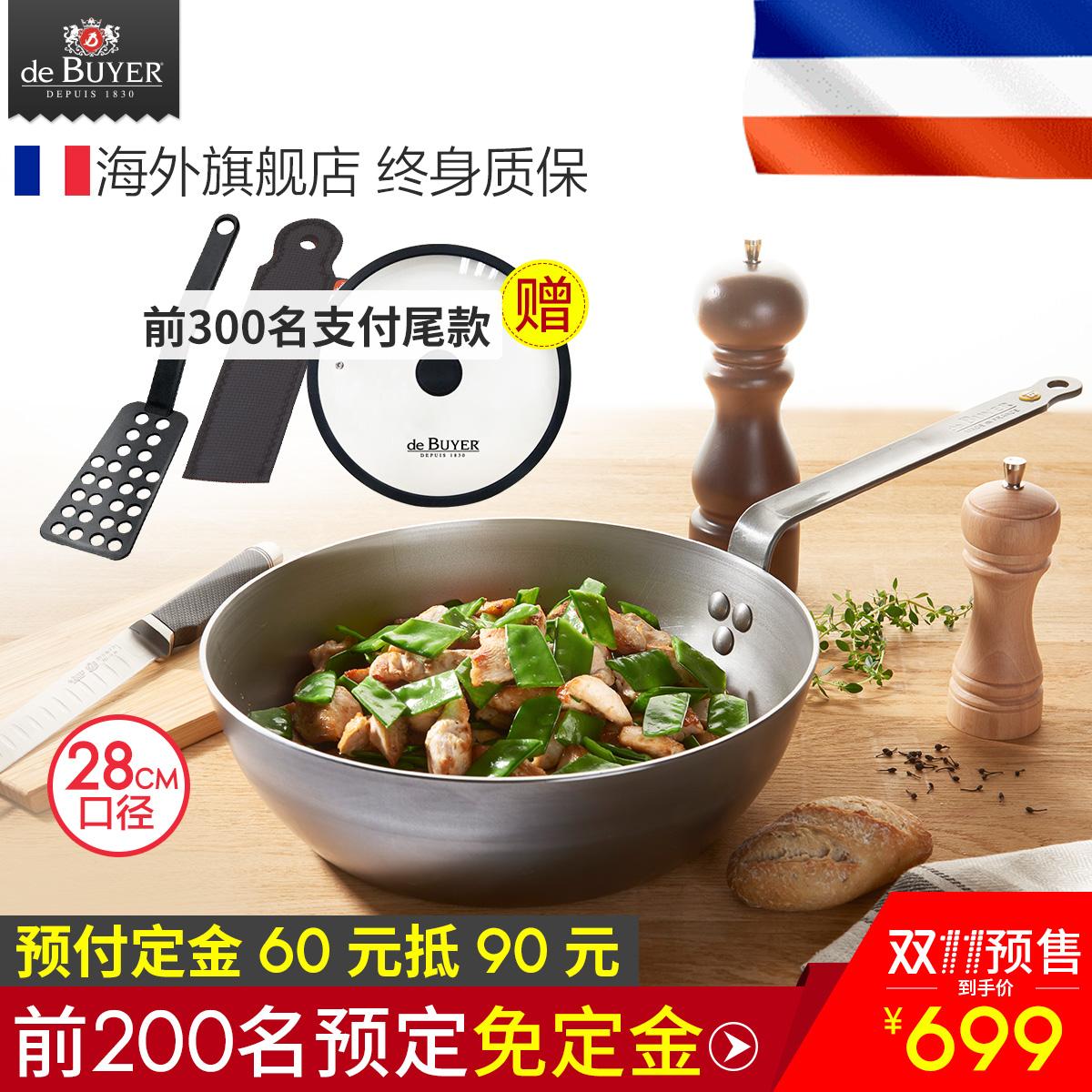 【双11预售】de BUYER/德佰尔法国无涂层不粘锅炒菜精铁锅28cm