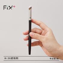 菲丝加芬单支留白H-36遮瑕刷液体眼影刷柔软眼部刷单支化妆刷工具