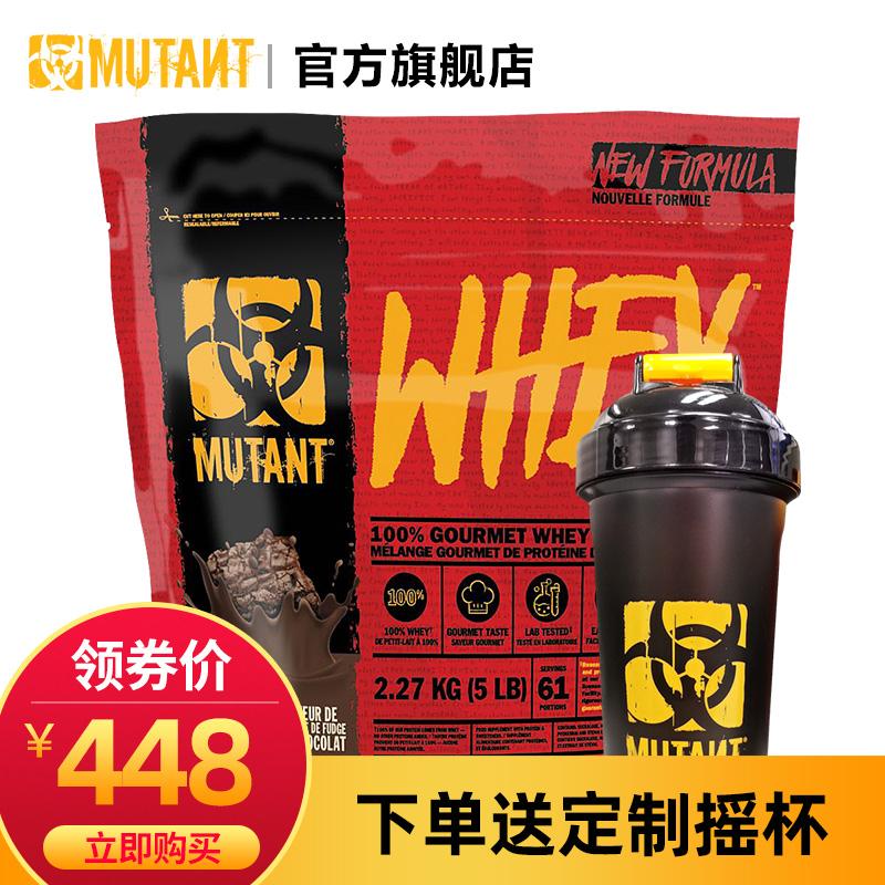 mutant铁血魔兽乳清蛋白质粉 whey健身男女增肌粉健肌粉增重粉5磅