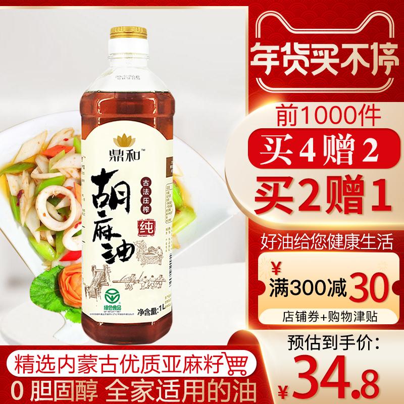 鼎和内蒙古纯胡麻油热榨纯香亚麻籽油食用油孕妇月子油1L