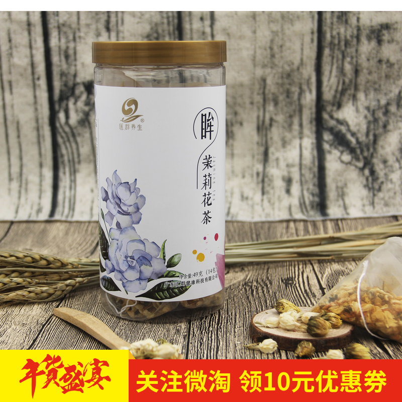 汇群【茉莉花茶】14包混合类三角茶包荷叶陈皮菊花办公室速饮品