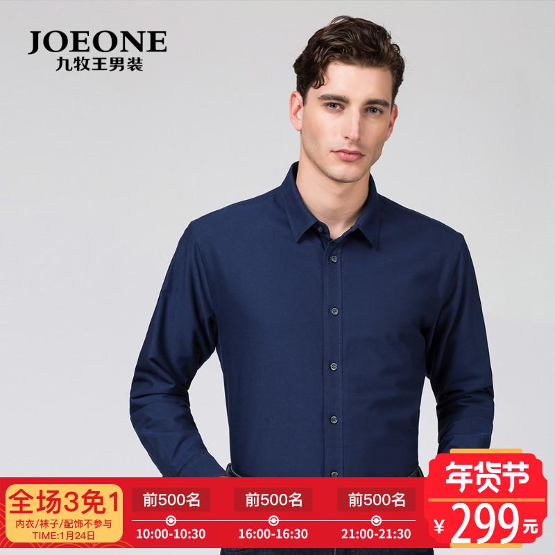 【加绒】九牧王 男士商务时尚休闲纯棉加绒加厚长袖衬衫保暖