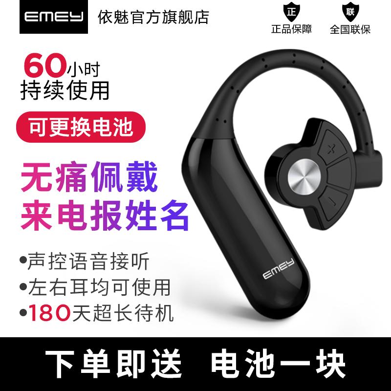 依魅 007D 无线蓝牙耳机超长待机挂耳式开车声控迷你超小运动耳塞