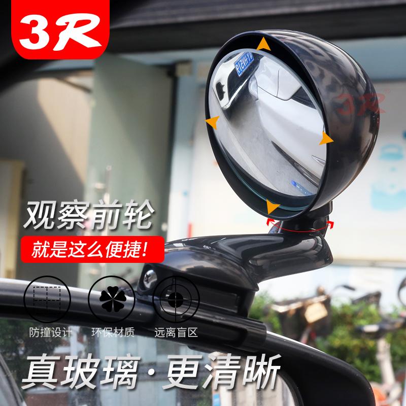 汽车前后轮盲区镜前车头小圆镜360度右侧前轮镜多功能倒车镜盲点