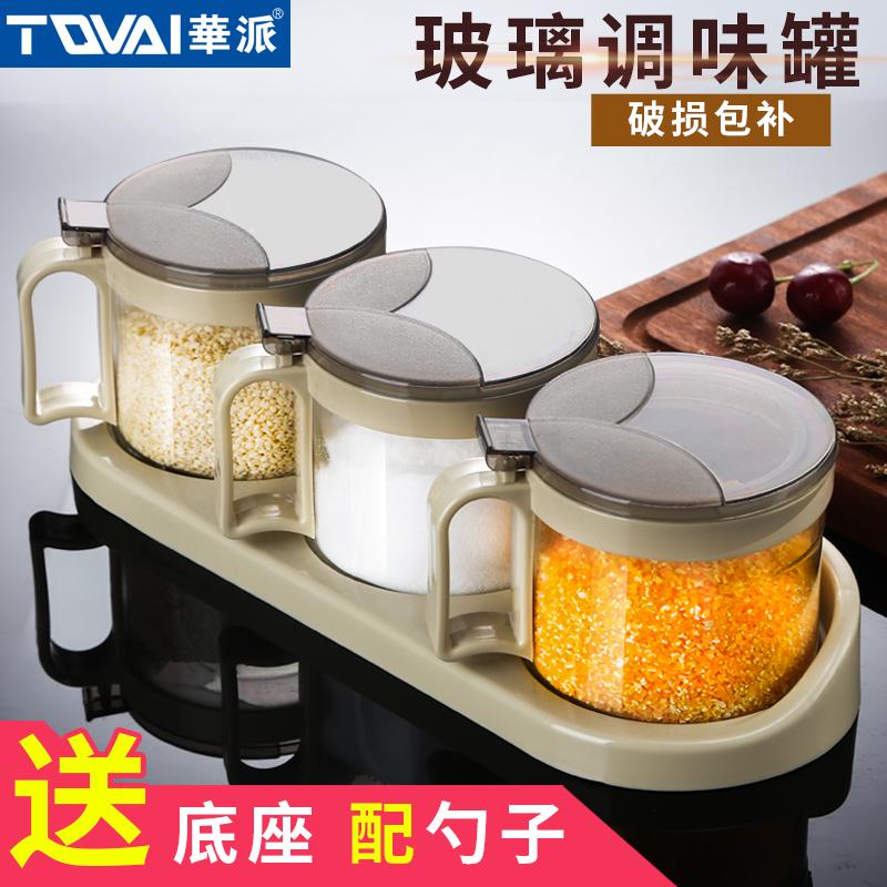 华派厨房用品玻璃调料盒套装调味盒调味罐盐罐