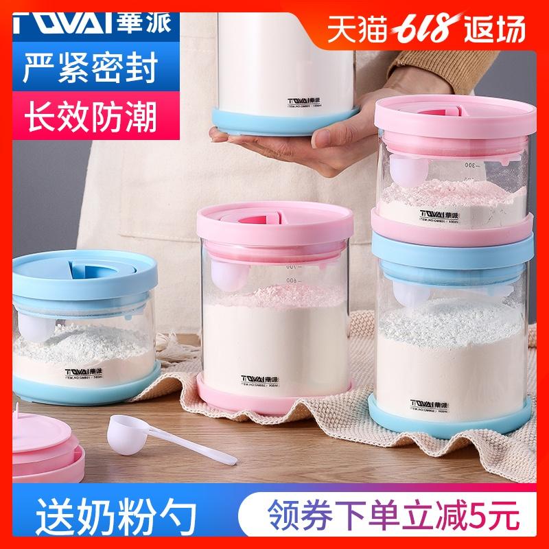 华派奶粉盒便携奶粉罐密封罐奶粉盒密封罐奶粉储存罐奶粉桶