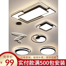客厅灯简约现代家用大气卧室灯led吸顶灯饰北欧灯具组合全屋套餐