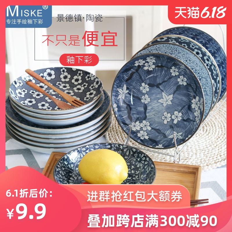 景德镇日式陶瓷餐具套装盘子深菜盘碟子创意釉下彩家用餐盘饺子盘
