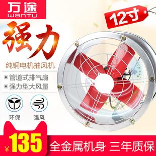 万途12寸圆筒强力排气扇厨房抽风机油烟机工业仓库厂房排风换气扇
