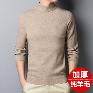正品2020秋季男士长袖羊毛衫男修身半高领韩版线衫男装打底毛衣男图片
