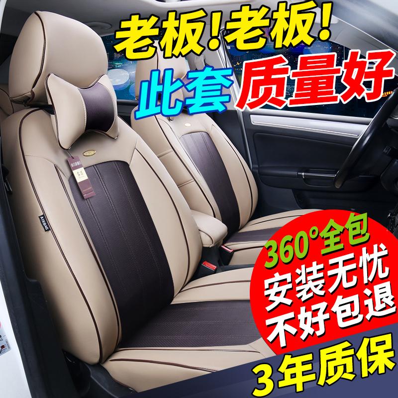 汽车座套五座/七座/轿车新款3D座椅套全包围专车专用定做皮坐垫套