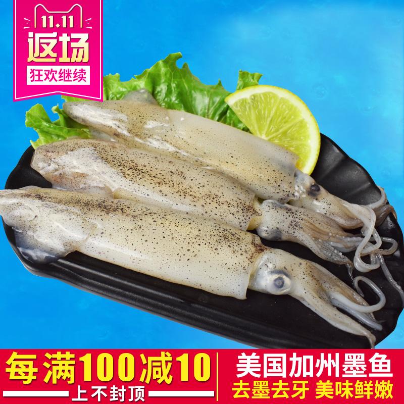 包邮美国加州进口野生鲜活冷冻乌贼墨鱼章鱼鱿鱼墨斗笔管鱼1000g