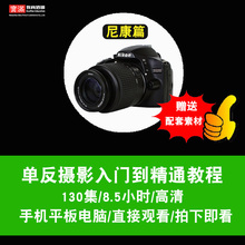 单反摄影视频教程fr5尼康d7lp数码相机 后期ps用光商业 在线课程