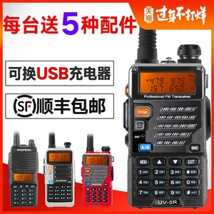 Walkie-talkie civil Baofeng UV-5R km 5W8W high power 10W car hand platform Baofeng 50 self-driving tour outdoor
