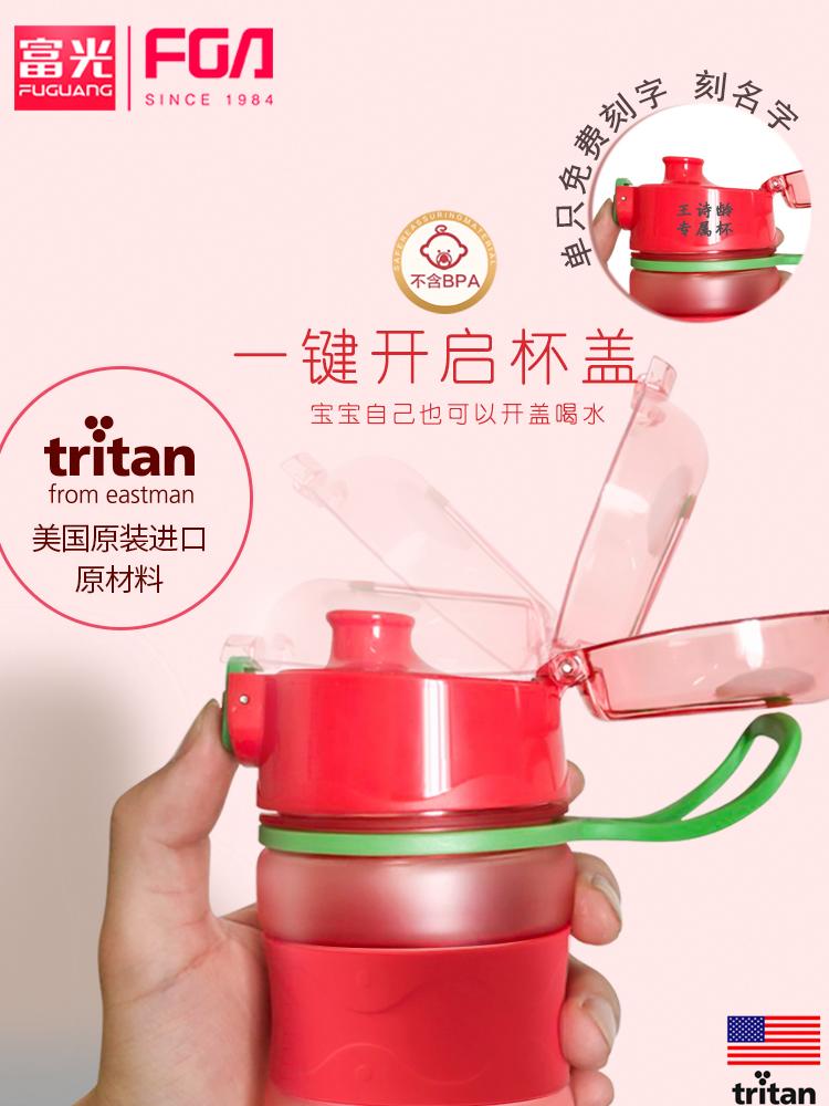 富光Tritan创意潮流随手杯原宿儿童塑料水杯子可爱婴儿太空杯便携