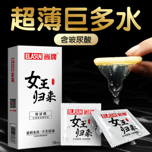 Shang brand queen returns hyaluronic acid condom liquid ultra-thin 0.01 condom male fun water-soluble special