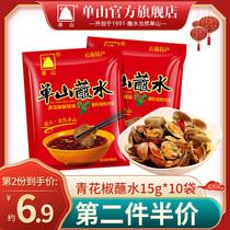 云南单山蘸水15g*10青花椒麻辣辣椒粉海椒面烧烤暖锅蘸料调料小袋