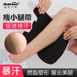 运动跑步护腿爆汗瘦小腿带女塑形束腿瘦大腿神器绑腿暴汗护腿燃脂
