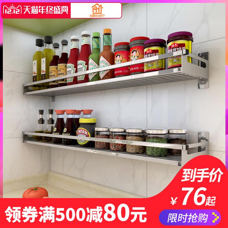 免打孔304不锈钢厨房置物架 壁挂墙上收纳调料调味储物架家居用品