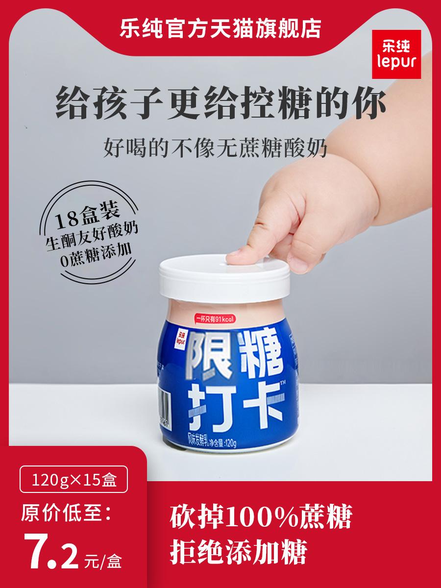 乐纯限糖打卡无蔗糖酸奶零添加孕妇孩子生酮友好酸奶 120g 18杯
