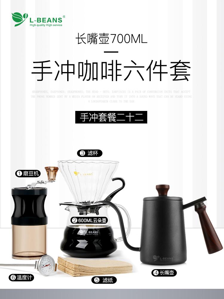 L-BEANS手冲咖啡细口壶套装玻璃滤杯过滤纸滤杯温度计手摇磨豆机