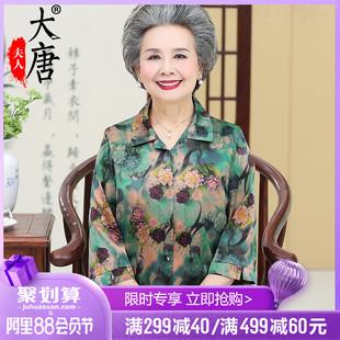 妈妈夏装真丝衬衫长袖中老年人女奶奶桑蚕丝上衣杭州丝绸老人衣服
