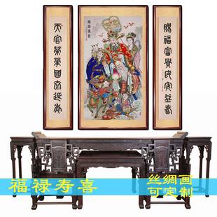 福禄寿喜中堂画老寿星祝寿图丝绸卷轴礼品画寿比南山厅堂客厅装饰