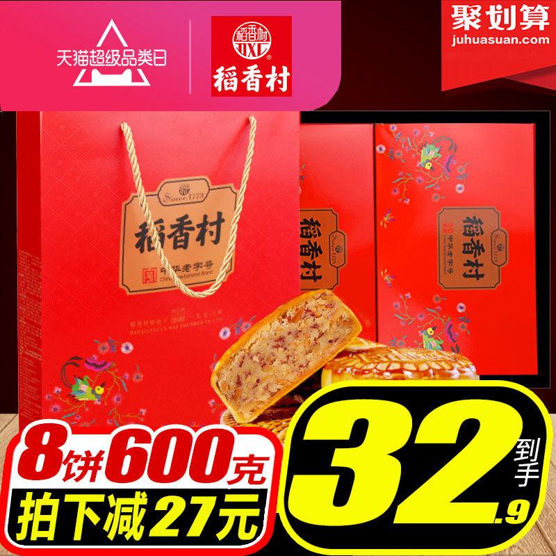 稻香村月饼礼盒装蛋黄莲蓉月饼散装糕点中秋节传统广式手工多口味
