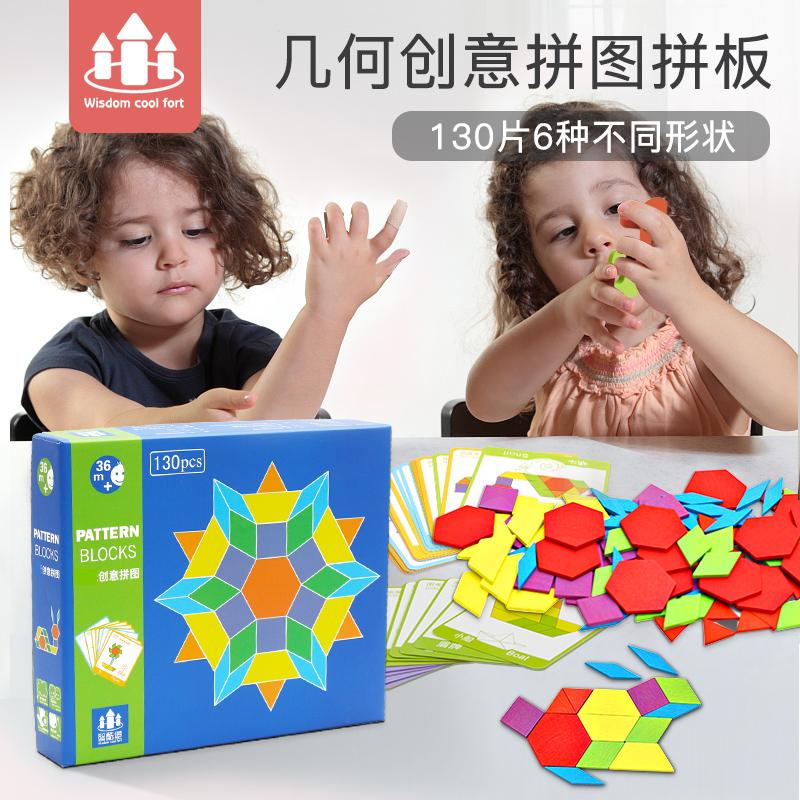 创意七巧板现代智力拼图磁性小学生比赛专用教具3-4-5岁6益智玩具