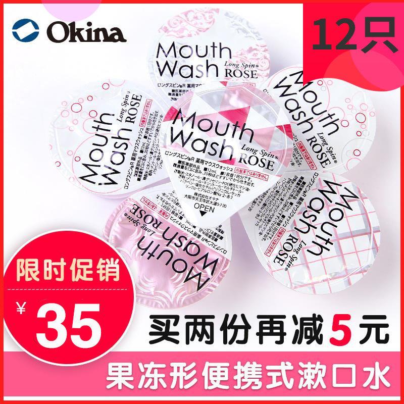 日本okina果冻型漱口水便携式除口臭杀菌去异味女士旅行接吻神器