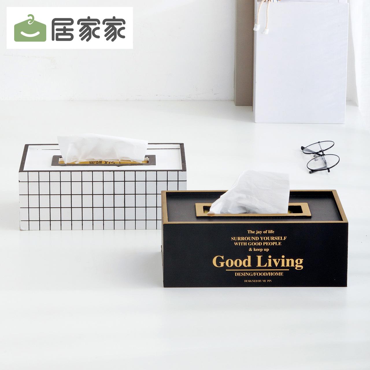 居家家北欧纸巾盒创意抽纸盒家用客厅餐巾纸盒桌面欧式简约收纳盒