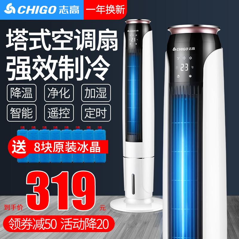 志高空调扇制冷风扇塔式家用静音水冷立式加湿小型单冷移动空调
