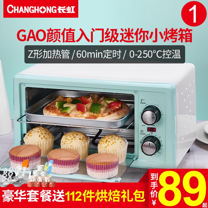 长虹CKX-11X01电烤箱家用 小烤箱烘焙多功能全自动迷你型考箱蛋糕