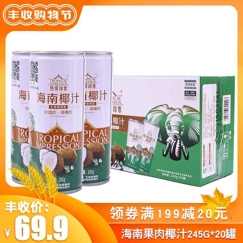 【热带印象】海南生榨果肉椰汁饮料植物饮料椰奶椰子汁245mlx20罐