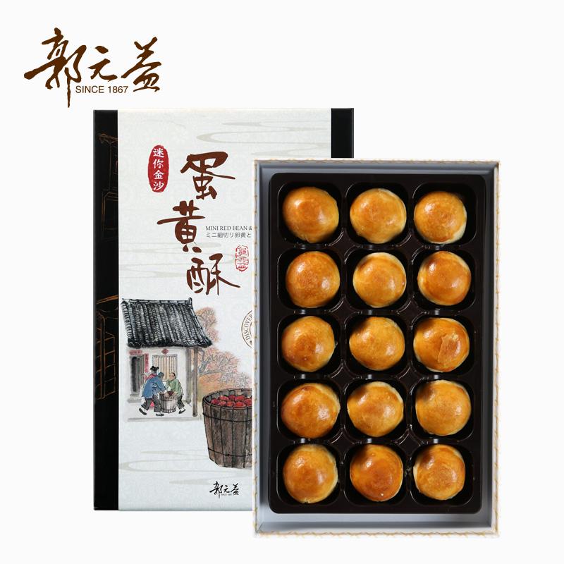 台湾郭元益 精致 古早味迷你金沙蛋黄酥伴手礼盒原装进口特产