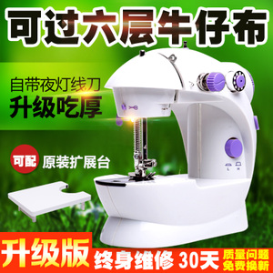 Free shipping portable electric hand-stitched small sewing machine household eat thick automatic sewing machine clothes