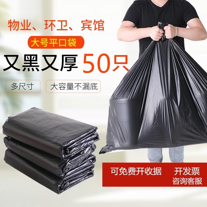 包邮黑色加厚大号垃圾袋物业酒店宾馆环卫平口大垃圾袋塑料袋大码