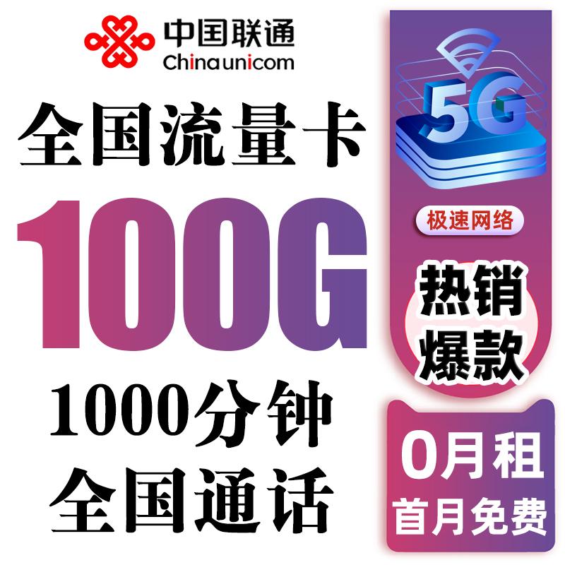 联通流量卡无限卡大王卡全国4G纯流量上网卡5G手机卡0月租电话卡