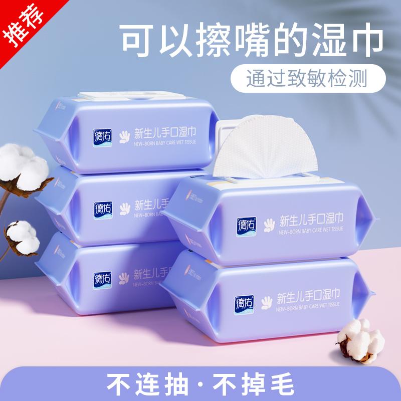 德佑婴儿湿巾纸新生手口专用屁宝宝幼儿童80抽5包家庭实惠大包装
