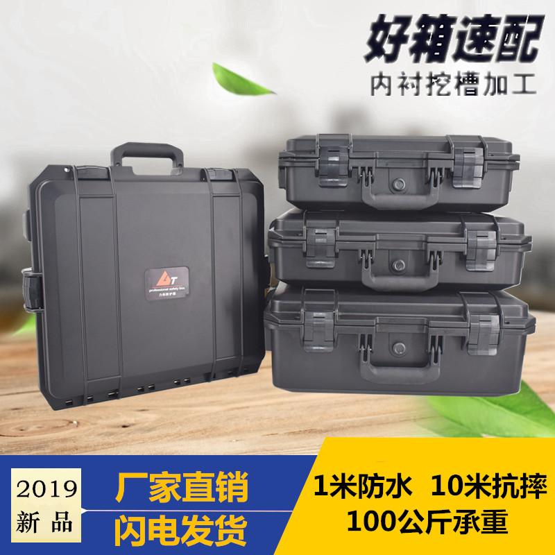 手提式防水工具箱大号仪器设备箱防震笔记本电脑无人机安全防护箱