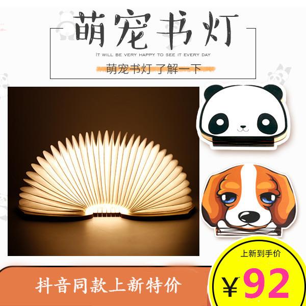 创意变色LED书本灯卡通翻页书灯USB充电小夜灯熊猫折叠台灯礼物灯-乐爱佳淘创意小店