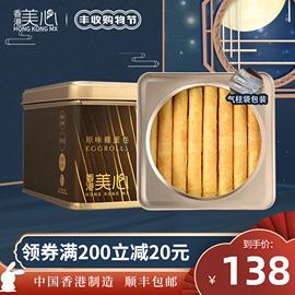 中国香港进口美心原味鸡蛋卷448g蛋卷饼干零食糕点送礼顺丰
